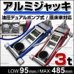 ガレージジャッキ 3t 油圧ガレージジャッキ 低床 フロアジャッキ 3トン デュアルポンプ式 アルミ製 ローダウン (クーポン配布中)