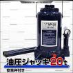 油圧ジャッキ 20t ジャッキ 油圧 安全弁付き ボトルジャッキ 20トン ダルマジャッキ タイヤ交換 (最大2000円クーポン配布中)