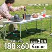 アウトドアテーブル 折りたたみ 高さ調整 軽量 アルミ 収納  レジャーテーブル バーベキュー 180cm×60cm