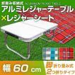 アウトドアテーブル 折りたたみ 軽量  レジャーシート付 アルミ 収納  レジャーテーブル 60cm×40cm low