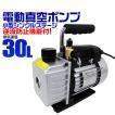 エアコン 真空ポンプ 小型 エアコンガスチャージ シングルステージ オイル逆流防止機能付き (クーポン配布中)