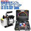 エアコンガスチャージ ガス補充 マニホールドゲージ&真空ポンプ セット R134a R12 R22 R502 対応冷媒
