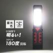 懐中電灯 ハンディライト 作業灯 ワークライト LED ライト 3WAY 軽量 コンパクト アウトドア 警告灯