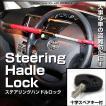 車 ハンドルロック 盗難防止 ステアリングセキュリティーロック 特殊キー (クーポン配布中)
