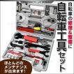 自転車 工具セット 自転車工具セット 自転車工具 自転車修理工具セット 43pc (クーポン配布中)
