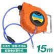 エアーホースリール 15m 自動巻取式 吊り下げ式 ツールパワー (クーポン配布中)