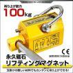 リフティングマグネット 100kg 永久磁石 リフマグ 永磁リフマ マグネットリフター 電源不要 簡単操作 運搬用チェーンブロック