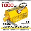 リフティングマグネット 1000kg 永久磁石 リフマグ 永磁リフマ マグネットリフター 電源不要 簡単操作 運搬用チェーンブロック