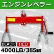 エンジンサポートバー エンジンホルダー 耐荷重 4000LBS 1814kg  赤 黒