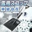 スコップ 雪かき 除雪 シャベル 軽量 冬 携帯スコップ...