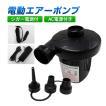 電動ポンプ 空気 プール 家庭用 エアーベッド 電動エアーポンプ 空気入れ AC電源 100V  DC12V シガーソケット