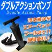 空気入れ 浮き輪  プール エアーベッド エアーポンプ エアポンプ ポンプ ダブルアクションポンプ