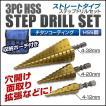 ステップドリル 3本セット チタンコーティング HSS鋼 穴あけ 面取り 穴拡大 タケノコ タケノコドリル HSSステップドリル
