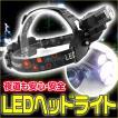 ヘッドライト 懐中電灯 防災グッズ LED アウトドア 1800LM 4種類点灯モード 防水