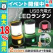 LEDランタン 防災 充電式 多機能 テントライト 懐中電灯 モバイルバッテリー 防災グッズ LEDライト