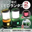 LEDランタン 防災 充電式 多機能 テントライト 懐中電灯 モバイルバッテリー 防災グッズ 2個セット