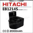EB1214S 日立 バッテリー 12V 2000mAh 互換バッテリー 電動工具 充電池 (クーポン配布中)
