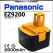 EZ9200 EZ9108 EY9200 EY9201 パナソニック ナショナル バッテリー 12V 2500mAh 互換バッテリー 電動工具 充電池 (クーポン配布中)