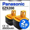 EZ9200 EZ9108 EY9200 EY9201 パナソニック ナショナル バッテリー 12V 2500mAh 互換バッテリー 電動工具 充電池 (2個セット) (クーポン配布中)