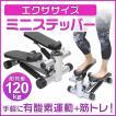 ステッパー ステップ運動 ミニステッパー 筋トレ 健康器具 ダイエット器具 有酸素 昇降 運動