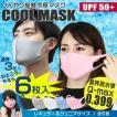 今ならもう1セットプレゼント 冷感マスク ひんやりマスク 3枚入り +3枚  洗える  接触冷感マスク