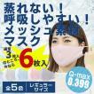 今ならもう1セットプレゼント 蒸れない!呼吸しやすい! メッシュ素材 マスク 3枚入り +3枚 メッシュタイプ ひんやり 接触冷感