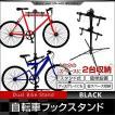 自転車フックスタンド 自立式 角度・幅・高さ・方向の調節可能 (クーポン配布中)