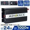 インバーター 24V AC100V 定格 1000W 最大 2000W 修正波/疑似正弦波(矩形波) 50Hz/60Hz (クーポン配布中)