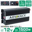 インバーター 12V AC100V 定格 1500W 最大 3000W 修正波/疑似正弦波(矩形波) 50Hz/60Hz (クーポン配布中)
