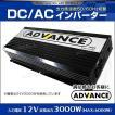インバーター 12V AC100V 定格 3000W 最大 6000W 修正波/疑似正弦波(矩形波) 50Hz/60Hz (クーポン配布中)