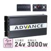 インバーター 24V AC100V 定格 3000W 最大 6000W 修正波/疑似正弦波(矩形波) 50Hz/60Hz (クーポン配布中)