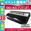 インバーター 24V AC100V 定格 3000W 最大 6000W 修正波/疑似正弦波(矩形波) 50Hz/60Hz (最大2000円クーポン配布中)