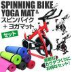 フィットネスバイク スピンバイク エアロ ビクス 家庭用 運動器具 ヨガマット 10mm セット ピラティス ホットヨガ トレーニングバイク