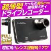 ドライブレコーダー 一体型  FULL HD Gセンサー搭載 駐車監視 ドラレコ 防犯 広角 監視カメラ 1080P 車載 フルHD