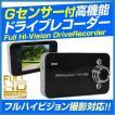 ドライブレコーダー ドラレコ フルHD対応   HDMI 動体感知 自動録画対応 防犯カメラ Gセンサー あり-なし選択 日本語説明書付 1年保証付 (クーポン配布中)