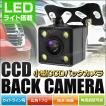 バックカメラ CCD カメラ 小型 車載カメラ リアカメラ 広角170度 CCD 防水 角度調整可 高輝度LEDライト ガイドライン付 (クーポン配布中)