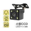 バックカメラ 防水 CMOS カメラ 小型 広角170度 リアカメラ 角度調整可 車載バックカメラ 高輝度LEDライト ガイドライン付 (クーポン配布中)