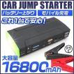 ジャンプスターター モバイルバッテリー 懐中電灯 ポータブルバッテリー 12V 車用 カー バッテリー 充電器 16800mAh 大容量 (クーポン配布中)