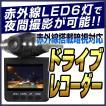 ドライブレコーダー 最新 ドラレコ 3.5インチTFT液晶 赤外線暗視 夜間対応 動体感知 SDカード録画 エンジン連動 (クーポン配布中)