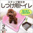 犬 トイレ トレーニング しつけ用ステップ壁付き メッシュ 犬用トイレ トレーニング用品