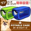 ペットキャリーバッグ 犬 ケース 折りたたみ ポータブルケージ ペットケージ 小型犬 中型犬 犬 猫 ワンタッチ