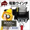 電動ウインチ 車両用 12v 3000LBS 1361kg 電動ホイス...