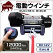 電動ウインチ 12v 12000LBS(5444kg) 電動ホイスト DC12V 無線リモコン付  (タイムセール)