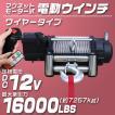 電動ウインチ 16000LBS(7257kg)DC12V 有線コントローラー&無線リモコン付  (タイムセール)