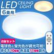 シーリングライト LED 6畳 おしゃれ 調光 天井照明 リモコン 3000lm リビング 電球色 昼光色 2台セット 1年保証