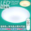 シーリングライト LED 10畳 おしゃれ 調光 天井照明 リモコン 3000lm リビング 電球色 昼光色 1年保証