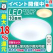 シーリングライト LED 10畳 おしゃれ 調光 天井照明 リモコン 3000lm リビング 電球色 昼光色 2台セット 1年保証