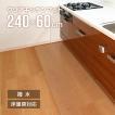 キッチンマット 拭ける 240×60 透明 おしゃれ 防水 撥水 滑り止め クリアマット 台所 フローリング 傷防止