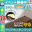 キッチンマット 拭ける 240×80 防水 撥水 滑り止め クリアマット 台所 透明 フローリング 傷防止 床暖房