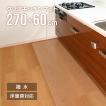キッチンマット 拭ける 270×60 防水 撥水 滑り止め クリアマット 台所 透明 フローリング 傷防止 床暖房